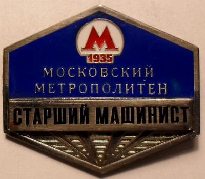 Знак Старший машинист. Московский метрополитен.