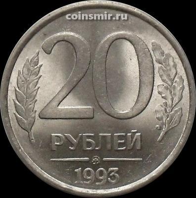 20 рублей 1993 ММД Россия. Не магнит.