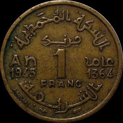 1 франк 1945 Марокко. Дефект.