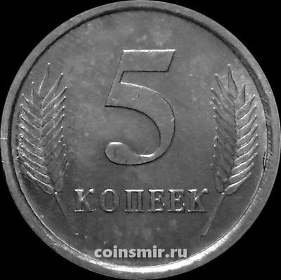 5 копеек 2005 Приднестровье.