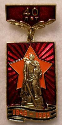 Значок 40 лет Победы. Воин-освободитель.