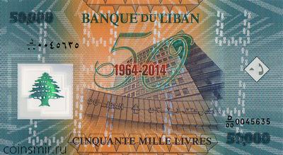 50000 ливров 2014 Ливан. 50 лет центральному банку Ливана.