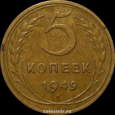 5 копеек 1949 СССР. (1)