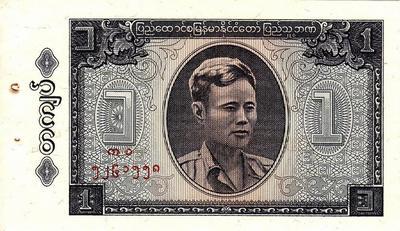 1 кьят 1965 Бирма. Генерал Аун Сан.