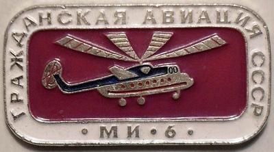 Значок МИ-6 Гражданская авиация СССР