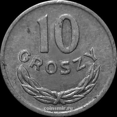 10 грошей 1963 Польша.