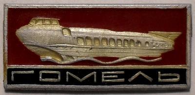 Значок Гомель. Речная ракета.