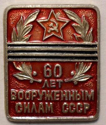 Значок 60 лет вооруженным силам СССР.