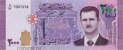 2000 фунтов 2018 Сирия. Башар Асад.