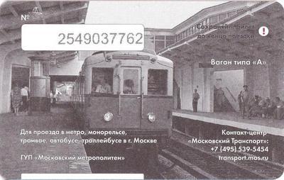 Единый проездной билет 2016 Вагон А. Московскому метро-81 год!