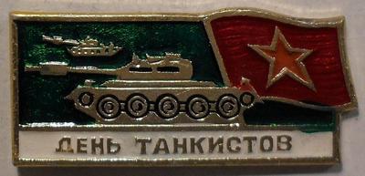 Значок День танкистов.