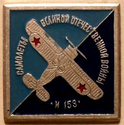 Значок И-153. Самолёты Великой Отечественной войны.