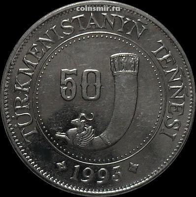 50 тенге 1993 Туркменистан.