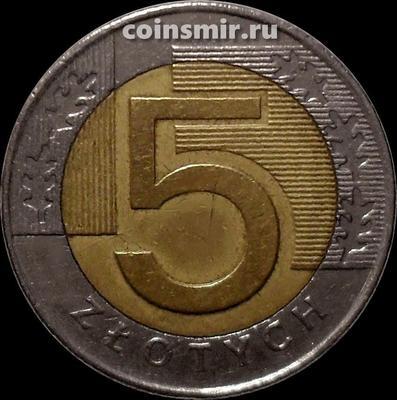 5 злотых 1996 Польша.