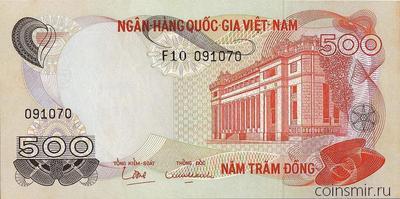 500 донгов 1970 Вьетнам.