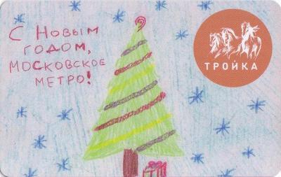 Карта Тройка 2020. Детские рисунки. С Новым годом, московское метро!