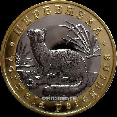 Жетон 5 червонцев 2021 Перевязка ММД Красная книга СССР.