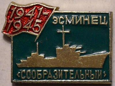 Значок Эсминец Сообразительный. 1941-1945.