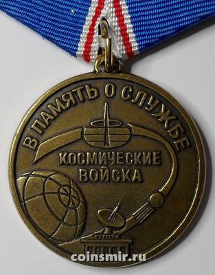 Памятная медаль Космические войска. В память о службе.
