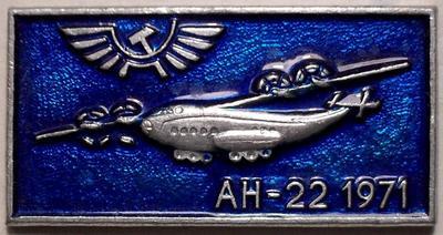 Значок АН-22 1971. Аэрофлот.