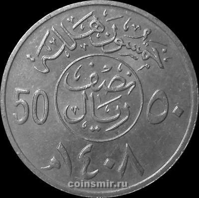 50 халала (1/2 риала) 1987  Саудовская Аравия.