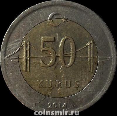 50 куруш 2014 Турция.