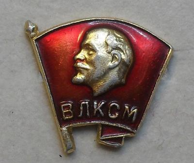 Значок В.И.Ленин. ВЛКСМ.