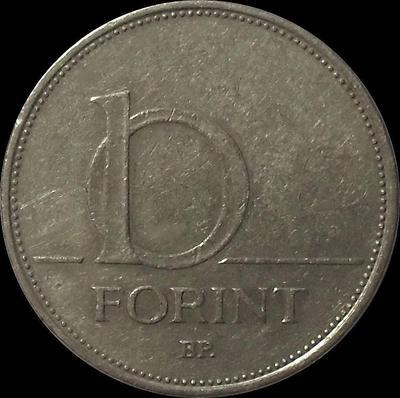 10 форинтов 1994 Венгрия.