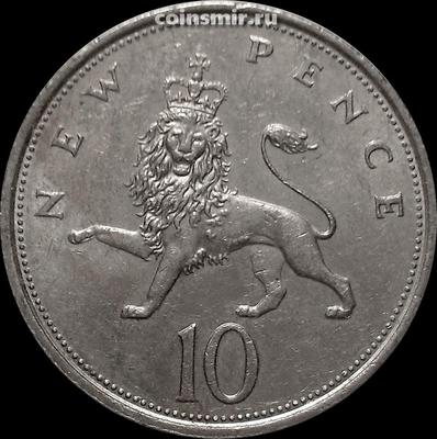 10 новых пенсов 1979 Великобритания.