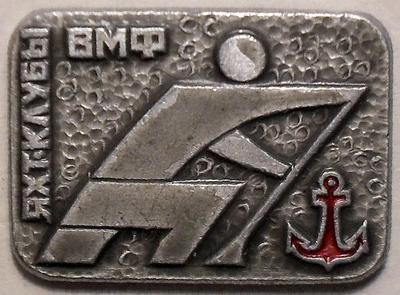 Значок Яхт-клубы ВМФ. Гребля.