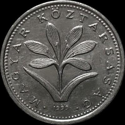 2 форинта 1999 Венгрия.
