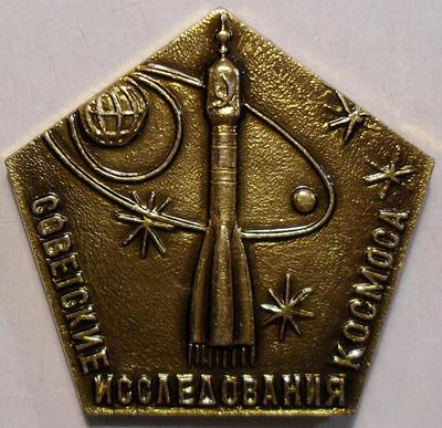 Значок Ракета. Советские исследования Космоса.