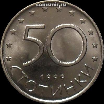50 стотинок 1999 Болгария. UNC