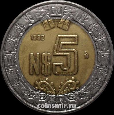 5 песо 1992 Мексика.