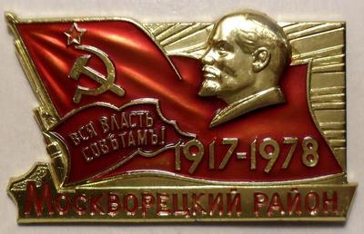 Значок Москворецкий район 1917-1978. Вся власть Советам! ММД.