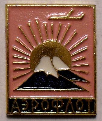 Значок Аэрофлот. Горы на фоне солнца.