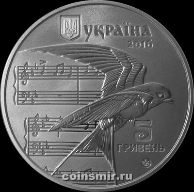 5 гривен 2016 Украина.  Щедрик.