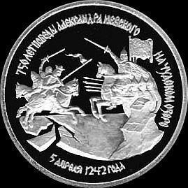 3 рубля 1992  Россия. 750 лет победы Александра Невского. Пруф.