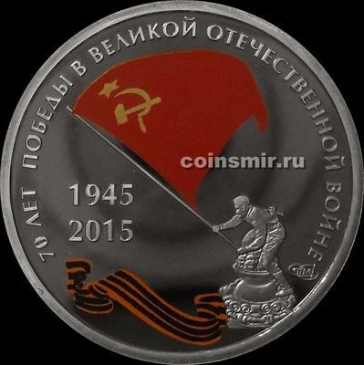Жетон 2015 СПМД Россия. 70 лет Победы в ВОВ.