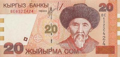 20 сом 2002 Киргизия.