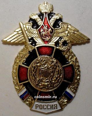 Знак Россия. Юридическая служба.