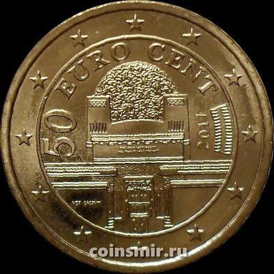 50 евроцентов 2017 Австрия. Венский Сецессион.
