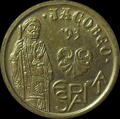 5 песет 1993  Испания. Год Святого Иакова.
