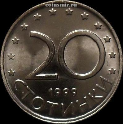 20 стотинок 1999 Болгария. UNC