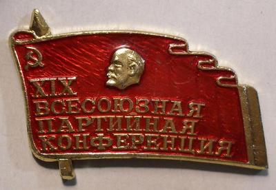 Значок XIX всесоюзная партийная конференция. Ленин.