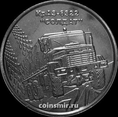 10 гривен 2019 Украина. КрАЗ-6322