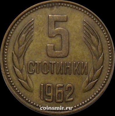 5 стотинок 1962 Болгария. VF
