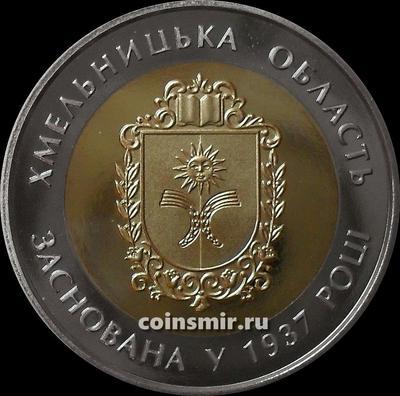5 гривен 2017 Украина. Хмельницкая область.
