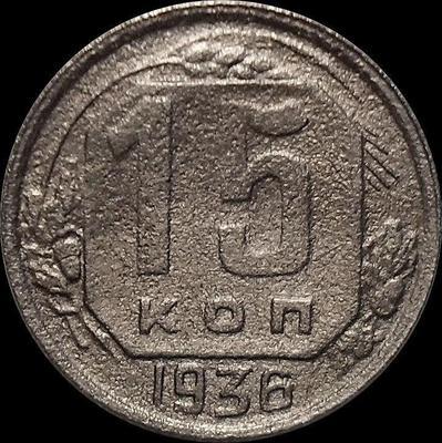 15 копеек 1936 СССР.