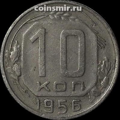 10 копеек 1956 СССР.